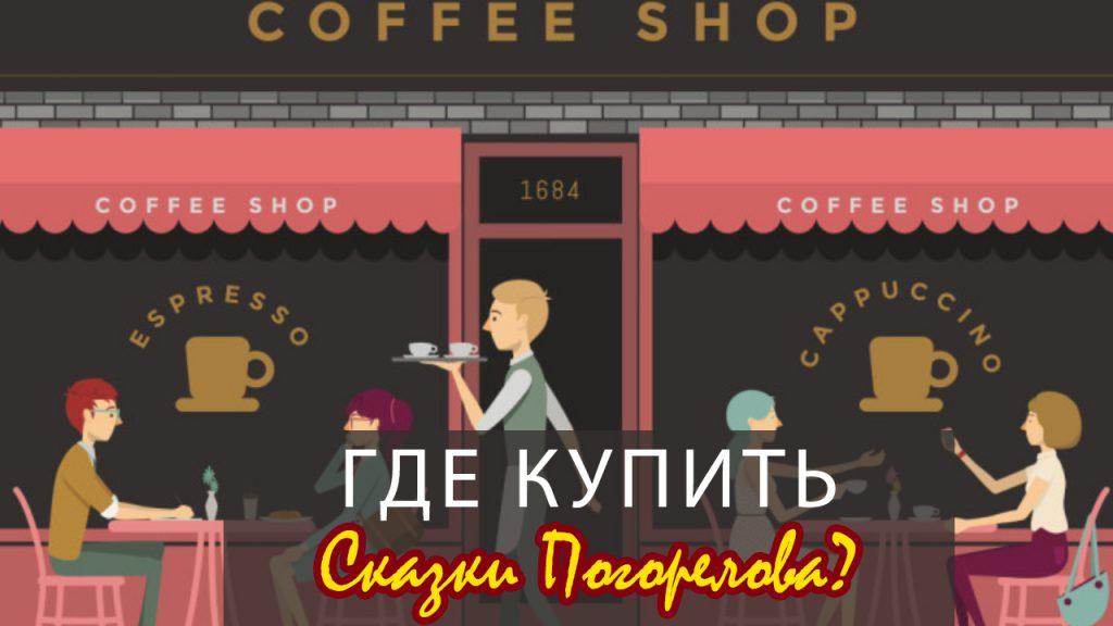 где купить Сказки Погорелова