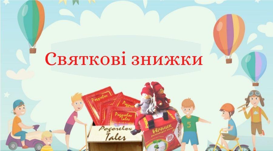 Дитячі книжки, Казки Погорєлова. Акції та знижки