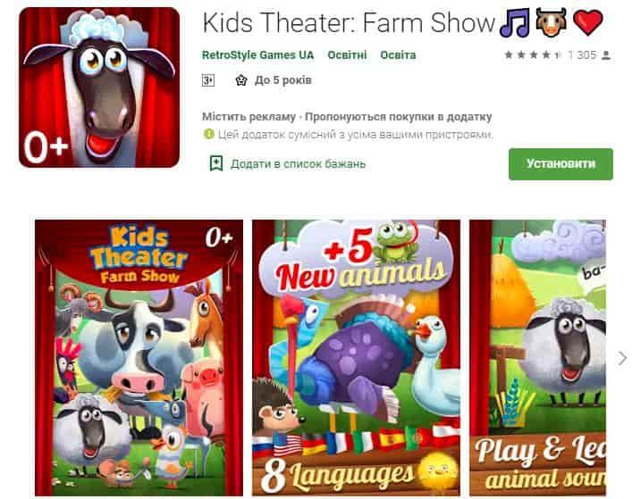 детские приложения для смартфона