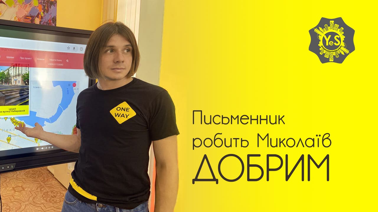 Презентація проекту Жовта стрічка